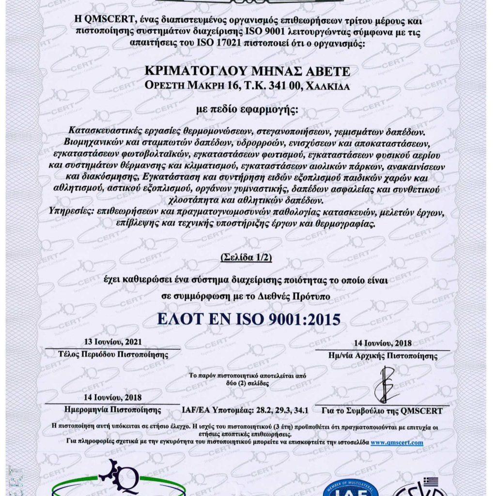 CERTIFICATE GR KRIMATOGLOU ISO 9001 Page 001