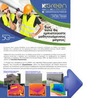 eikonidio KGREEN THERMOGRAFIA
