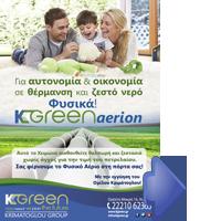 kgreen aerion