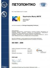 Certificate 1 ISO GR