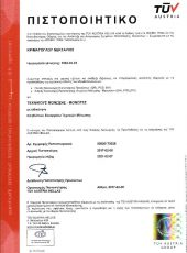 Certificate 4 TUV