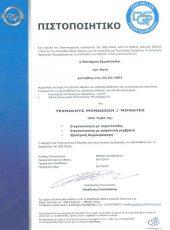 Certificate 6 DINDQS