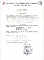 Certificate 9 OBI