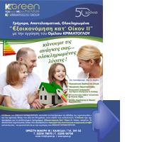 ΚGreen - Επιλογές Εξοικονόμησης