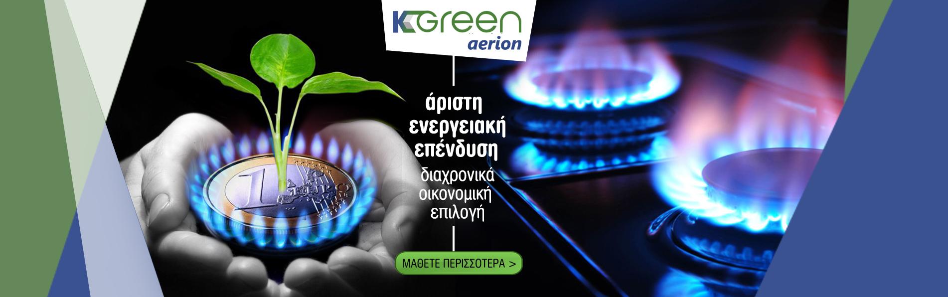 kgreen φυσικό αέριο