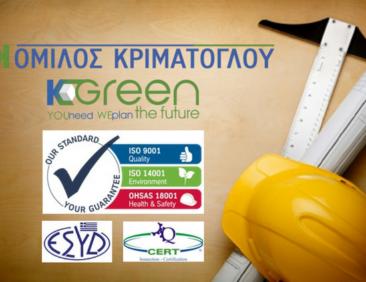 Όμιλος Κριμάτογλου – KGreen – Ποιότητα & πιστοποίηση κατασκευής