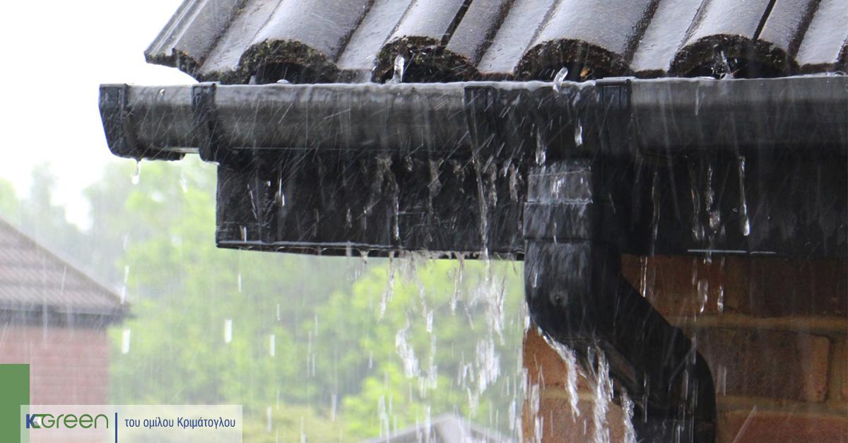 Ο ρόλος της υδρορροής στις έντονες βροχοπτώσεις